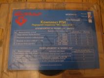 Ремкомплект передней подвески (Москвич Святогор)
